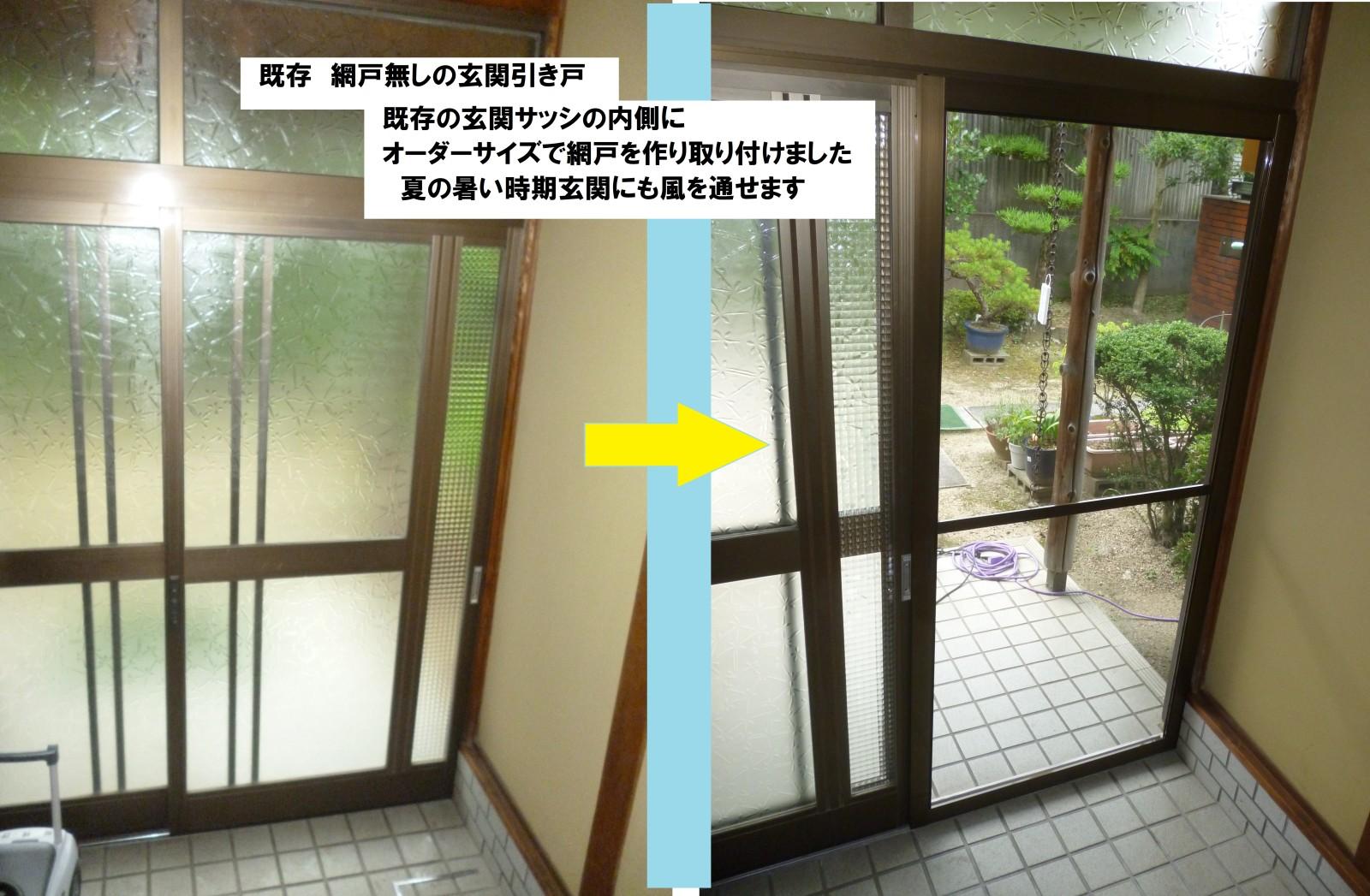 網戸の無かった玄関に網戸を後付