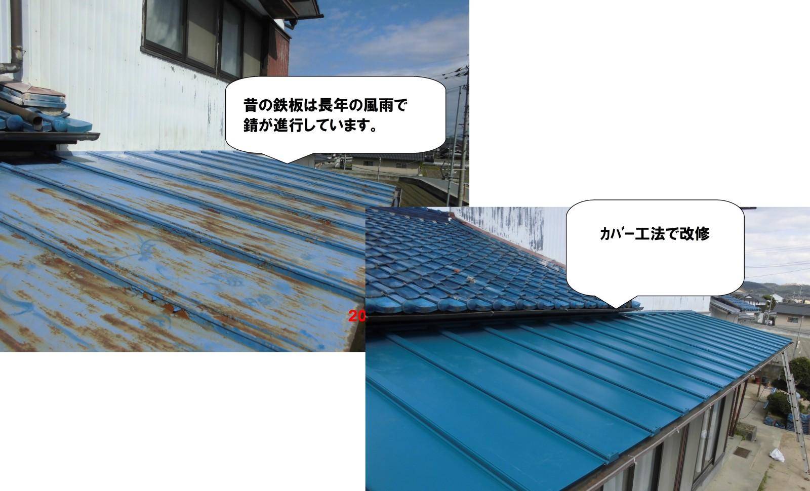 昔の鉄板は錆び易いのでこまめに点検したり補修が必要です