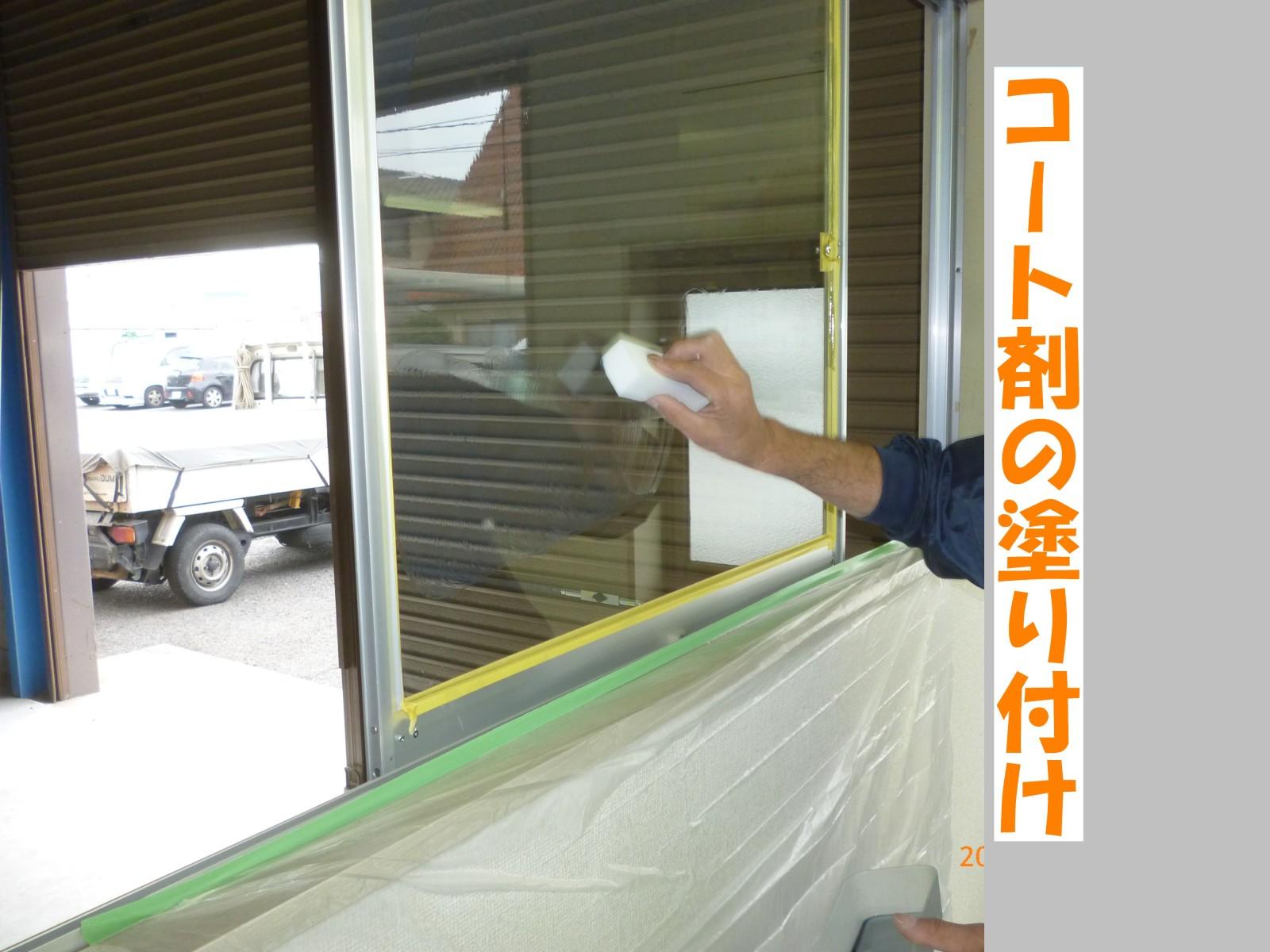 ガラス面が清掃が済んだらコート剤の塗り付けです