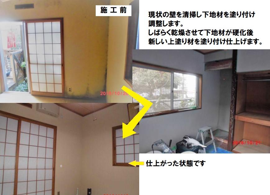和室の壁を塗り替えました。<br>現状の壁の表面を清掃し下地処理をし新しい上塗り材を塗って乾燥養生し完了