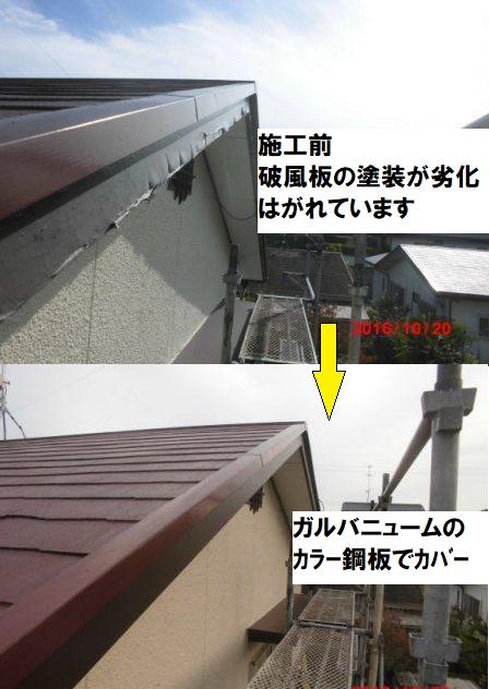 屋根の破風板の修繕をしました。