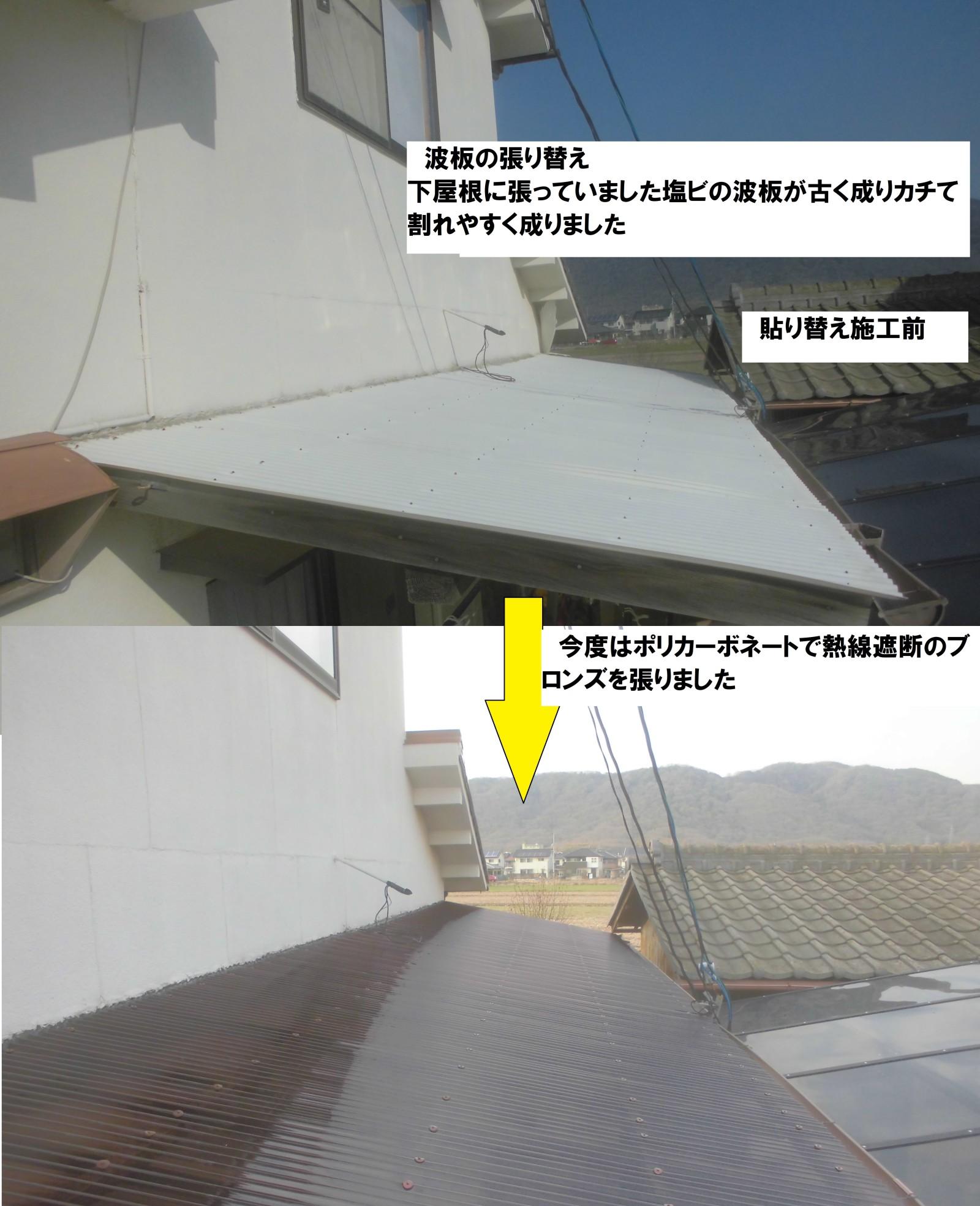 下屋根の塩ビ波板張り替え